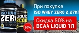 100% Iso Whey Zero 2270g+BCAA Liquid 1000ml