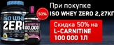 100% Iso Whey Zero 2270g+L-Carnitine 100000 500ml